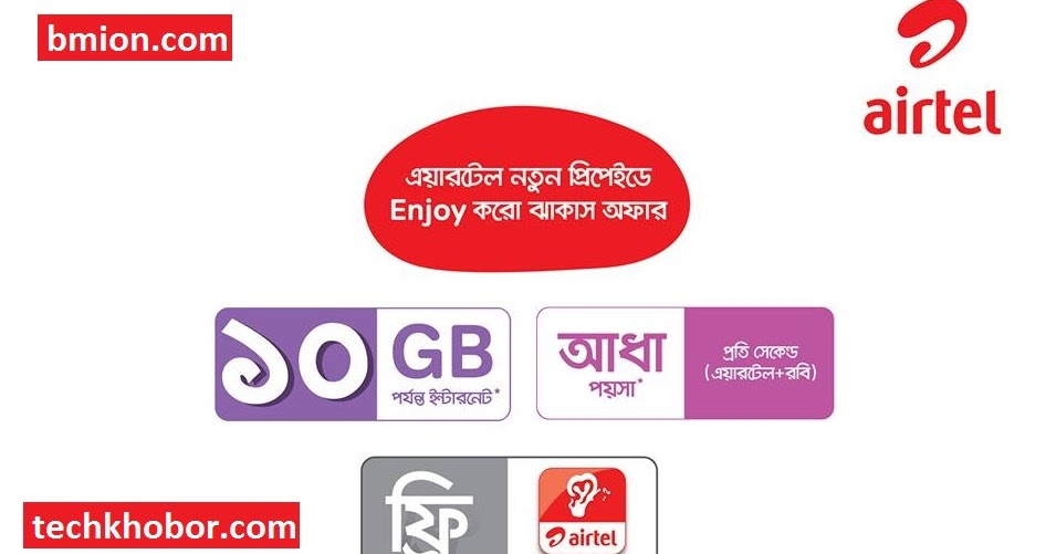 Free airtel recharge coupons download : Restaurant deals zwolle