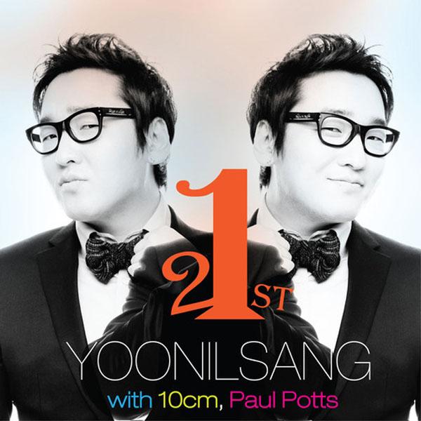 [Single] 10cm, Paul Potts – 윤일상 작곡가 21주년 기념 앨범 I`m 21