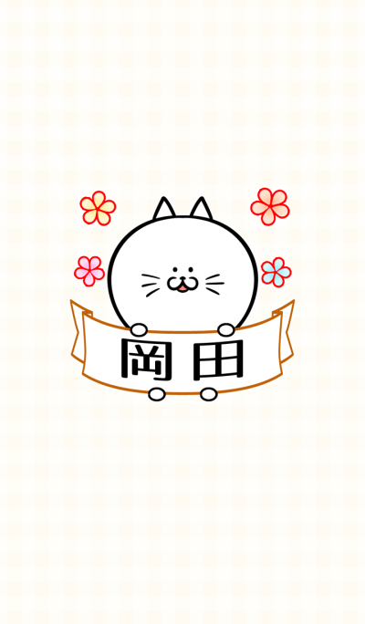 Okada Namae Theme