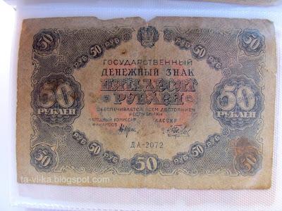 бумажные деньги СССР paper-money USSA