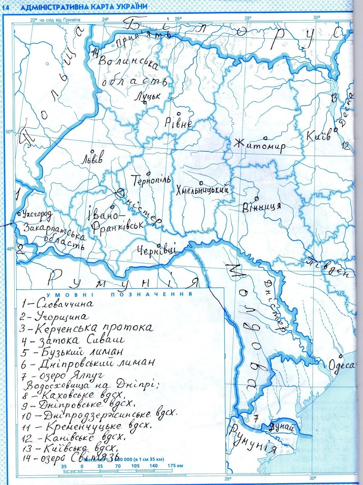 контурна карта по географії клас гдз 8