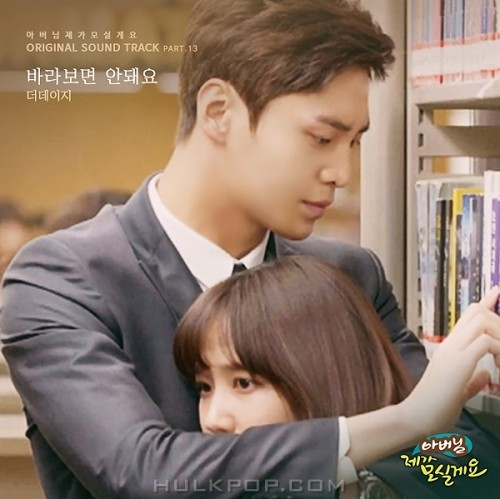 THE DAISY – Father, I'll Take Care of You OST Part.13