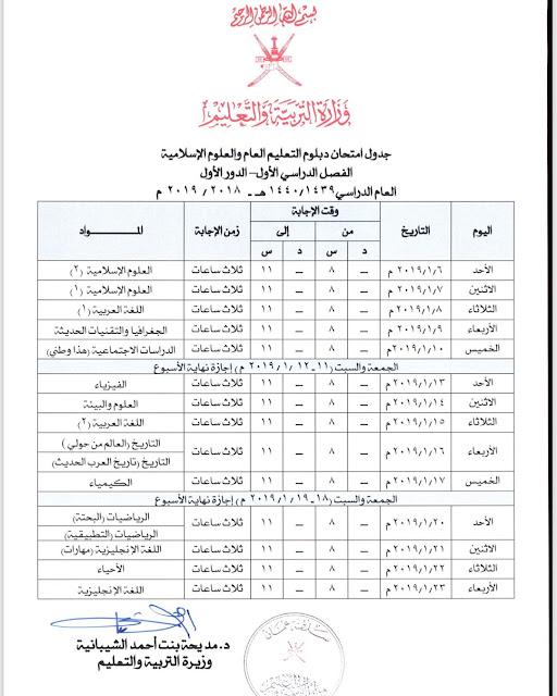 جدول امتحان دبلوم التعليم العام الفصل الاول 2018-2019