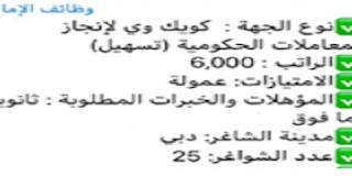 وظائف شاغره برواتب 6000 درهم لجميع المؤهلات في شركة كويك وي للمعاملات الحكوميه الامارات 2018
