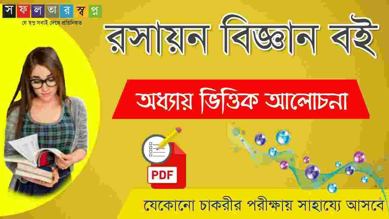 Chemistry Full Bengali Book PDF Download-রসায়ন বিজ্ঞান বই