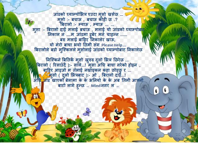 Nepali Funny SMS