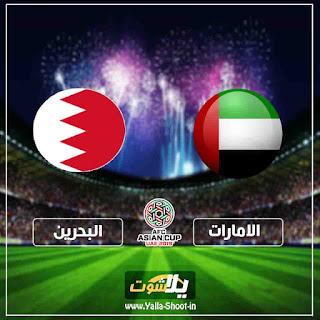 بث مباشر مشاهدة مباراة الامارات والبحرين اليوم 5-1-2019 في كاس اسيا 2019