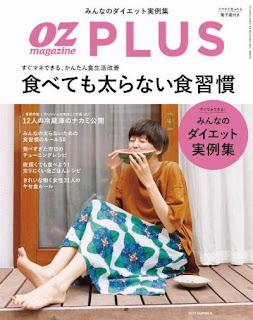 OZplus (オズプラス) 2017年05月号