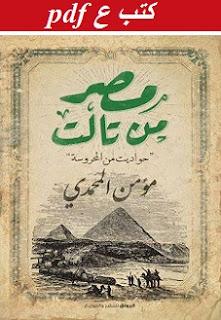 تحميل كتاب مصر من تالت pdf مؤمن المحمدى