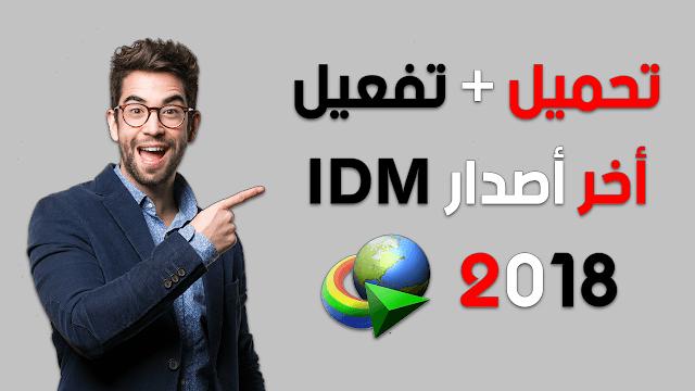 تفعيل IDM