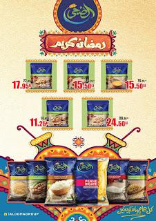 عروض بنده ماركت ابتدأ من 26 ابريل حتى 9 مايو عروض رمضان