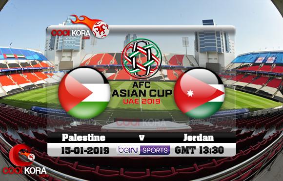 مشاهدة مباراة الأردن وفلسطين اليوم كأس آسيا 15-1-2019 علي بي أن ماكس