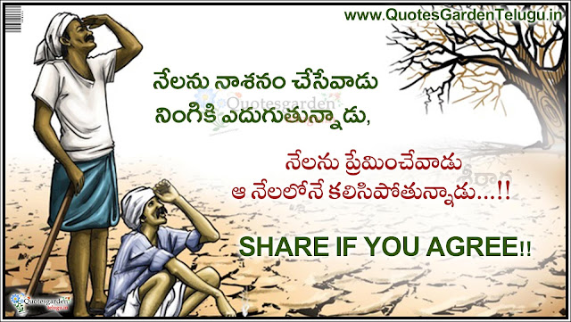 Poor farmer quotes in Telugu annadata quotations