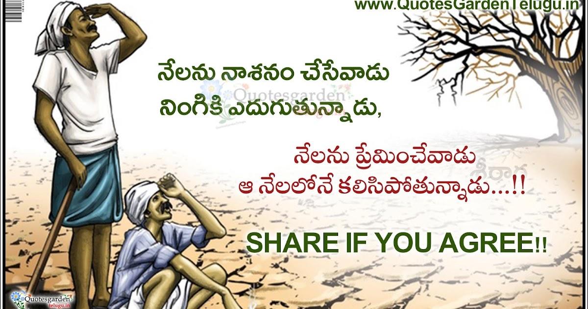 Poor farmer quotes in Telugu annadata quotations | QUOTES