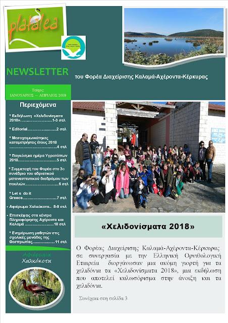 Ενημερωτικό τετραμηνιαίο περιοδικό του Φορέα Διαχείρισης Καλαμά-Αχέροντα-Κέρκυρας τεύχος Ιανουαρίου-Απριλίου 2018