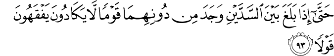 Surat Al Kahfi Ayat 93