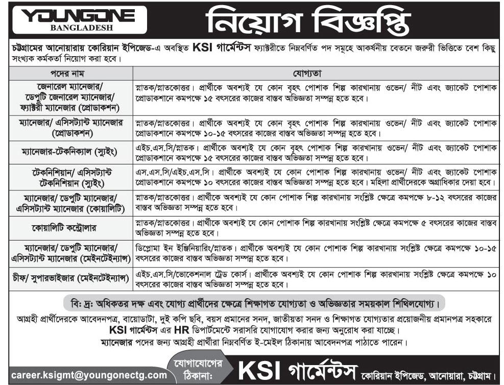 Youngone KSI Job Circular 2018 | Bangladesh Top Job Circular