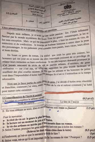 أكبر استهتار في حق تلاميذ الثالثة إعدادي و خاصة في مادة اللغة الفرنسية