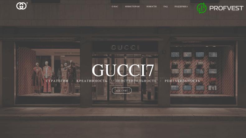 Gucci7 обзор и отзывы HYIP-проекта