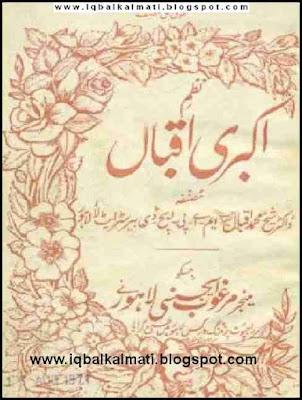 Allama Iqbal Poetry Akbari Iqbal