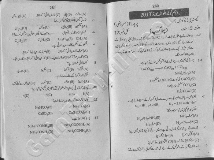 Uptodate old papers Chemistry Annual 2013 BISE Gujranwala (Board)