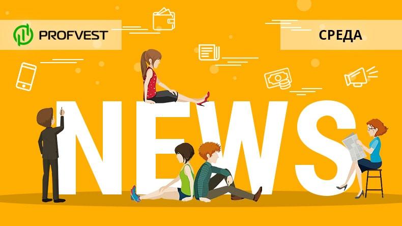 Новости от 11.03.20