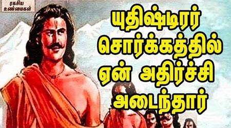 Why Yudhishthira Got Shocked In Heaven ?