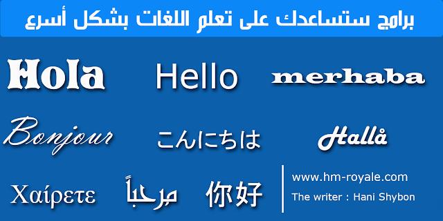 برامج ستساعدك في تعلم اللغات بشكل أسرع لغات انكليزية عربي فرنسي تركي إيطالي