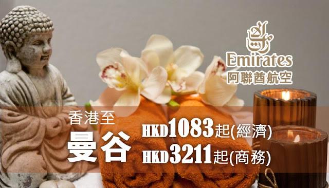 端午節飛泰國!阿聯酋航空 香港飛曼谷 經濟艙$1,083起,商務艙$3,211起,12月前出發。