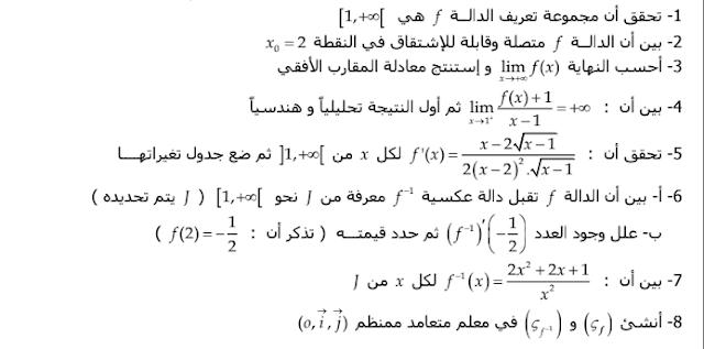 فرض منزلي في درس الدوال العددية باللغة العربية والفرنسية للبكالوريا Contrôles  mathématique les fonction bac