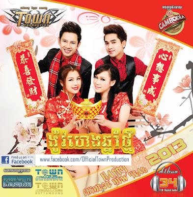 Town CD Vol 34