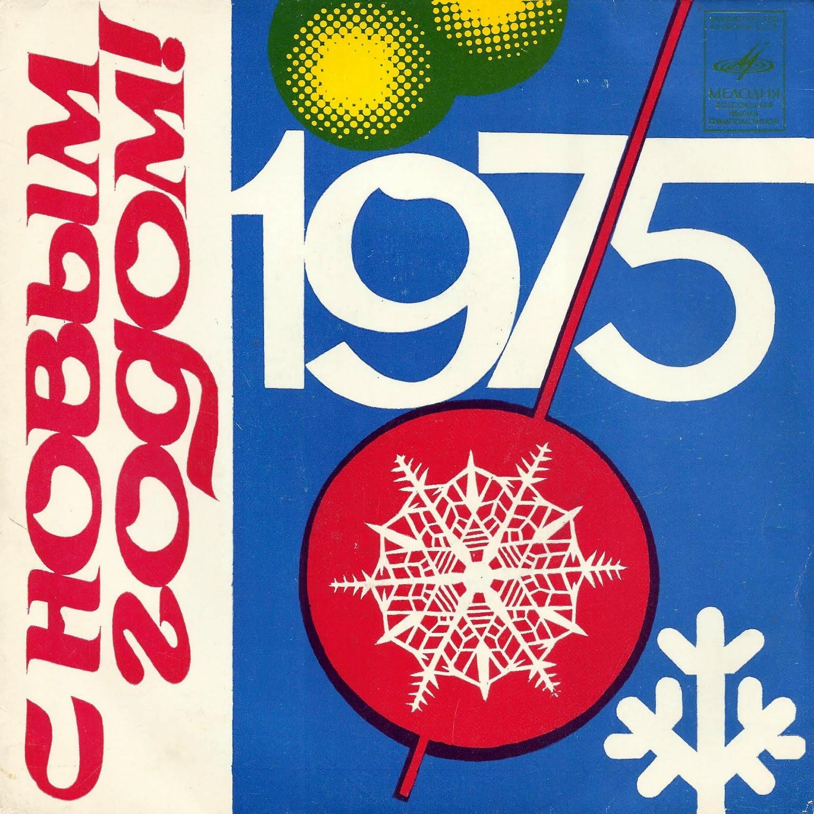 Открытки с новым годом 1975 года