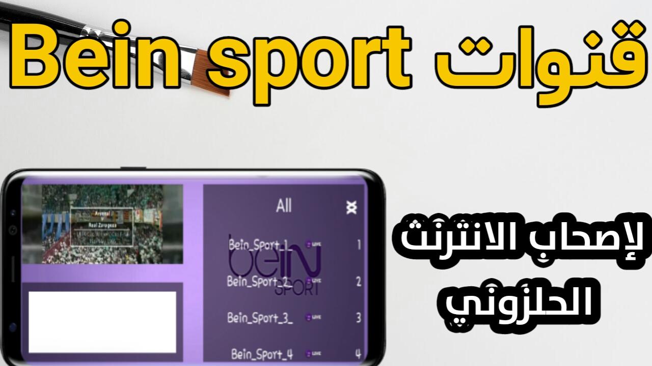 لإصحاب الانترنت الحلزوني/شاهد قنوات bein sport الرياضية وبسرعة عالية/بدون تقطعات
