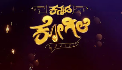 Kannada Kogile