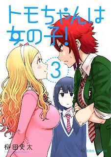 トモちゃんは女の子! 第01-03巻 [Tomo-chan wa Onnanoko! vol 01-03]