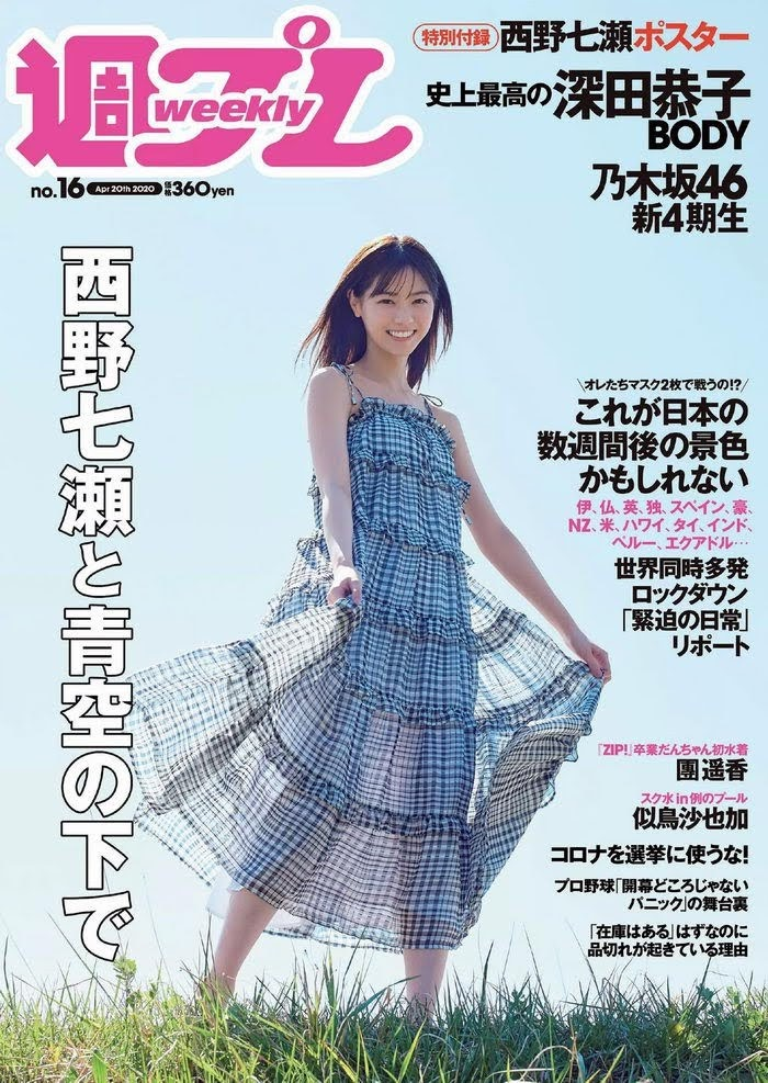 [Weekly Playboy] 2020 No.16 西野七瀬 似鳥沙也加 團遥香 深田恭子 髙橋ひかる 村瀬紗英 他