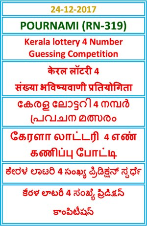 Kerala lottery 4 Number Guessing Competition POURNAMI RN-319