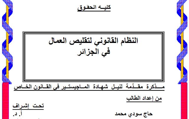 مذكرة ماجستير : النظام القانوني لتقليص العمال في الجزائر PDF