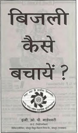 Bijli Kaise Bachaye बिजली कैसे बचाए pdf download