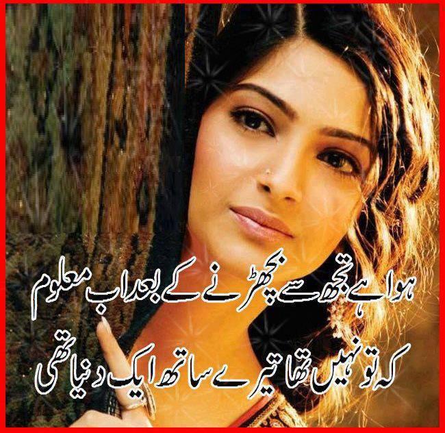 Two Line Urdu Poetry Allama Iqbal Poetry Urdu Poetry
