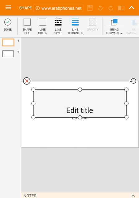 إمكانيات برنامج PowerPoint في تطبيق Office Suite.