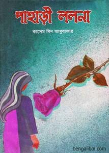 Pahari Lolona by Kasem Bin Abubakar ebook