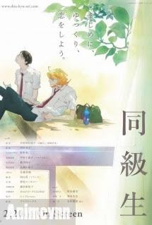 Doukyuusei (Movie) - Classmates 2016 Poster