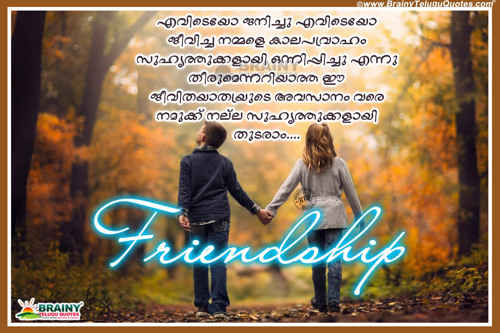 Malayalam Quotes About Friendship Hd Wallpapers With
