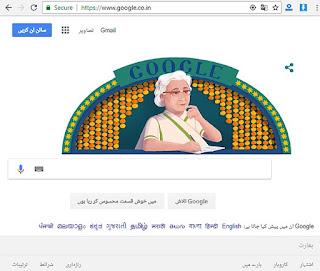 Ismat-Chughtai-Google-Doodle-2018