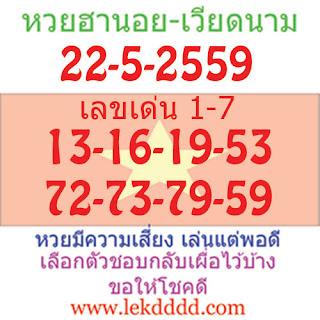 หวยฮานอยเวียดนาม,ผลหวยฮานอยเวียดนามล่าสุด,ตรวจหวยฮานอยเวียดนาม ผลหวยฮานอยเวียดนามประจำวันที่ 22/05/59 พฤษภาคม 2559 ,หวยเด็ดงวดนี้,เลขเด็ดงวดนี้