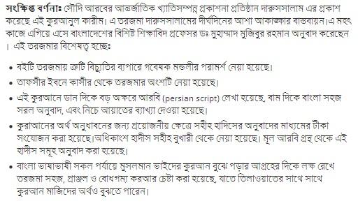 Bangla pdf quran