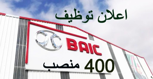 اعلان توظيف بمصنع BAIC لتركيب السيارات 400 منصب