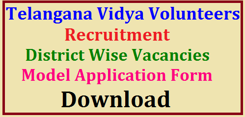 Telangana VVs District wise vacancies list and download model application form Telangana State Vidya volunteers District wise vacancies list| DSC Department Recruitment of VVs Download vacancy list of Khammam, R.R , Warangal, Adilabad ,Bhupala pally, warangal Urban and Rural| TS VVS Model application form download Telangana School Education Department has issued notification and schedule for Recruitment of Vidya Volunteers in TS. Online application started today.The interested and eligible candidates have to apply online at official website cdse.telangana.gov.in. Here we are providing a model application form to make the candidates feel easy in filling Online application form./2017/05/telangana-vvs-district-wise-vacancies-list-download-model-application-form.html