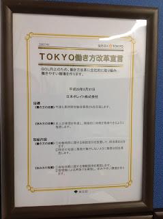 TOKYO働き方改革宣言